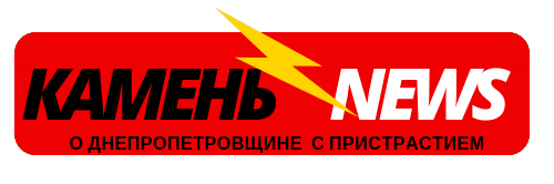 КАМЕНЬ NEWS